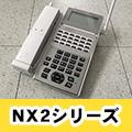 NTT NX2シリーズ ビジネスホンページ